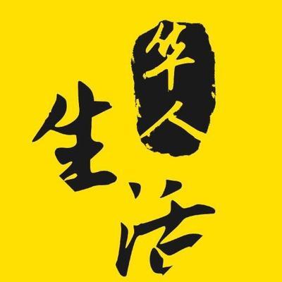 华人生活网+